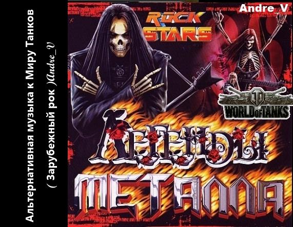 скачать сборник хеви метал торрент